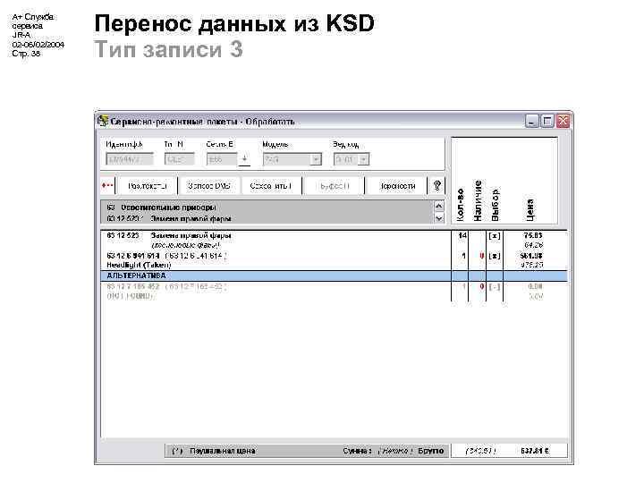 А+ Служба сервиса JR-A 02 -06/02/2004 Стр. 38 Перенос данных из KSD Тип записи