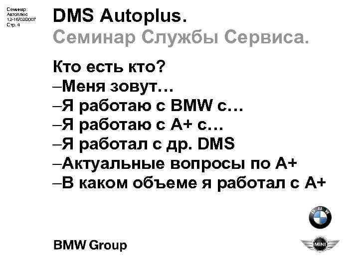 Семинар Автоплюс 12 -16/02/2007 Стр. 4 DMS Autoplus. Семинар Службы Сервиса. Кто есть кто?
