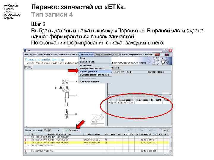 А+ Служба сервиса JR-A 02 -06/02/2004 Стр. 40 Перенос запчастей из «ЕТК» . Тип