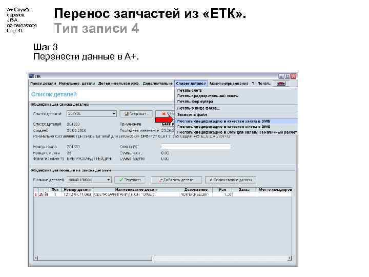 А+ Служба сервиса JR-A 02 -06/02/2004 Стр. 41 Перенос запчастей из «ЕТК» . Тип