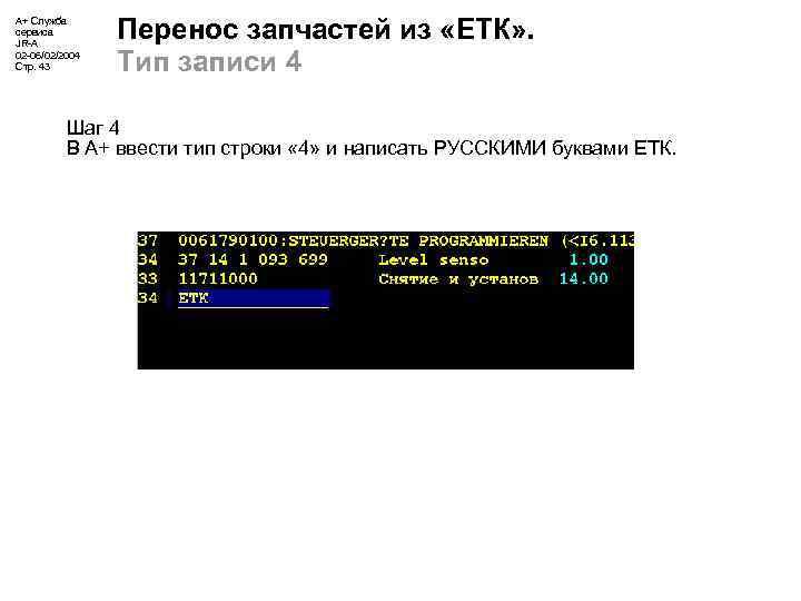 А+ Служба сервиса JR-A 02 -06/02/2004 Стр. 43 Перенос запчастей из «ЕТК» . Тип