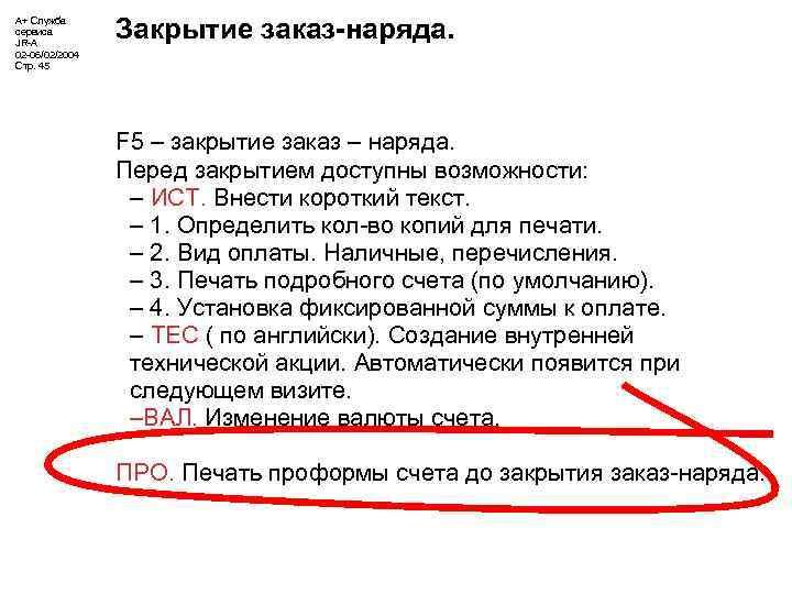 А+ Служба сервиса JR-A 02 -06/02/2004 Стр. 45 Закрытие заказ-наряда. F 5 – закрытие