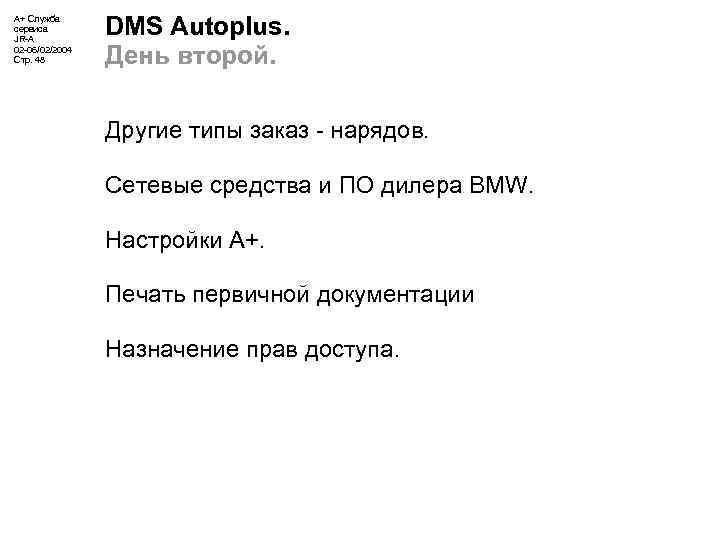 А+ Служба сервиса JR-A 02 -06/02/2004 Стр. 48 DMS Autoplus. День второй. Другие типы