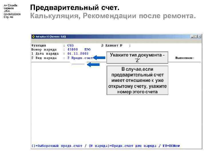 А+ Служба сервиса JR-A 02 -06/02/2004 Стр. 49 Предварительный счет. Калькуляция, Рекомендации после ремонта.