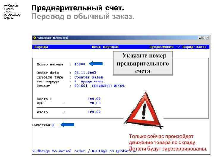 А+ Служба сервиса JR-A 02 -06/02/2004 Стр. 50 Предварительный счет. Перевод в обычный заказ.