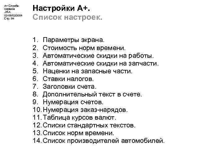 А+ Служба сервиса JR-A 02 -06/02/2004 Стр. 54 Настройки А+. Список настроек. 1. Параметры