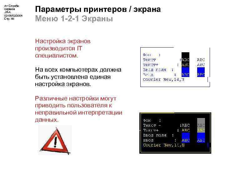А+ Служба сервиса JR-A 02 -06/02/2004 Стр. 56 Параметры принтеров / экрана Меню 1