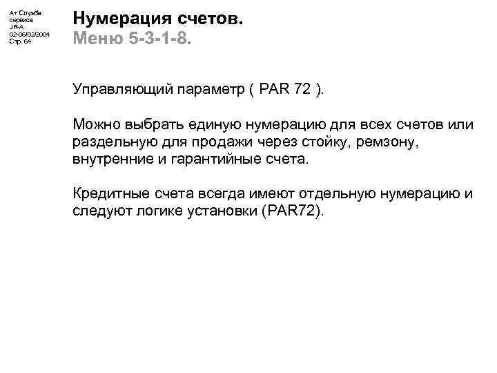 А+ Служба сервиса JR-A 02 -06/02/2004 Стр. 64 Нумерация счетов. Меню 5 -3 -1