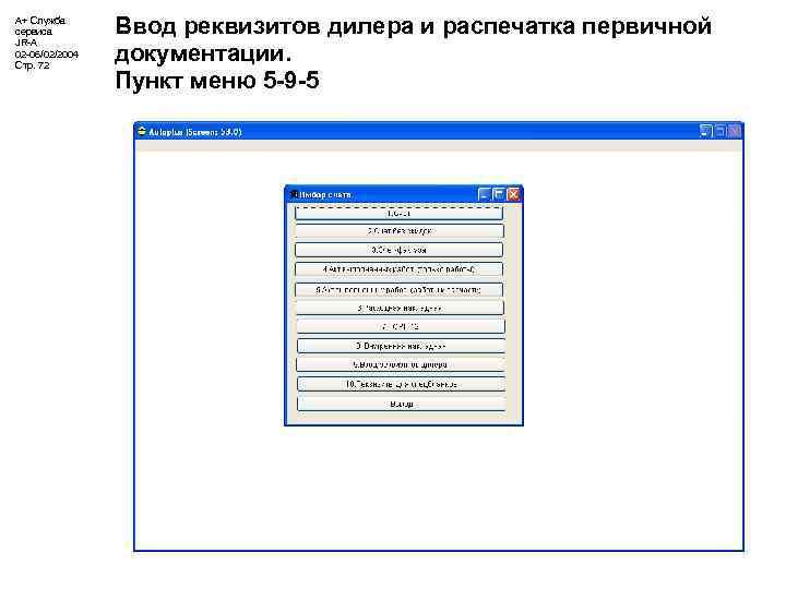 А+ Служба сервиса JR-A 02 -06/02/2004 Стр. 72 Ввод реквизитов дилера и распечатка первичной