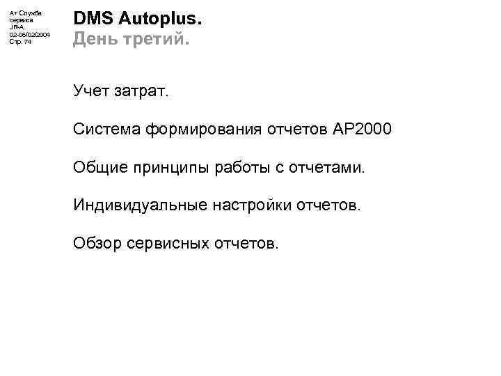 А+ Служба сервиса JR-A 02 -06/02/2004 Стр. 74 DMS Autoplus. День третий. Учет затрат.