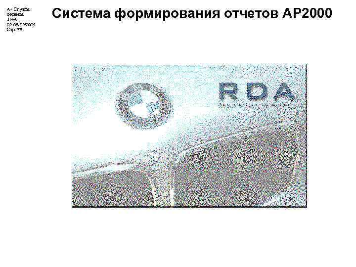 А+ Служба сервиса JR-A 02 -06/02/2004 Стр. 78 Система формирования отчетов АР 2000