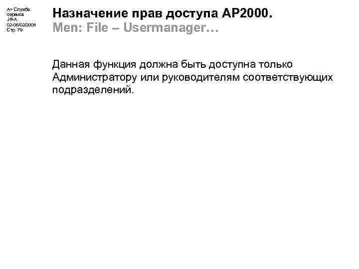 А+ Служба сервиса JR-A 02 -06/02/2004 Стр. 79 Назначение прав доступа АР 2000. Men: