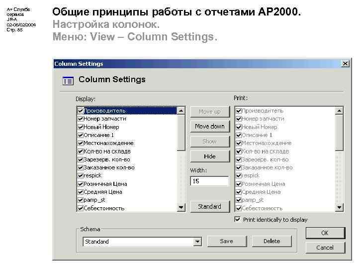 А+ Служба сервиса JR-A 02 -06/02/2004 Стр. 85 Общие принципы работы с отчетами АР