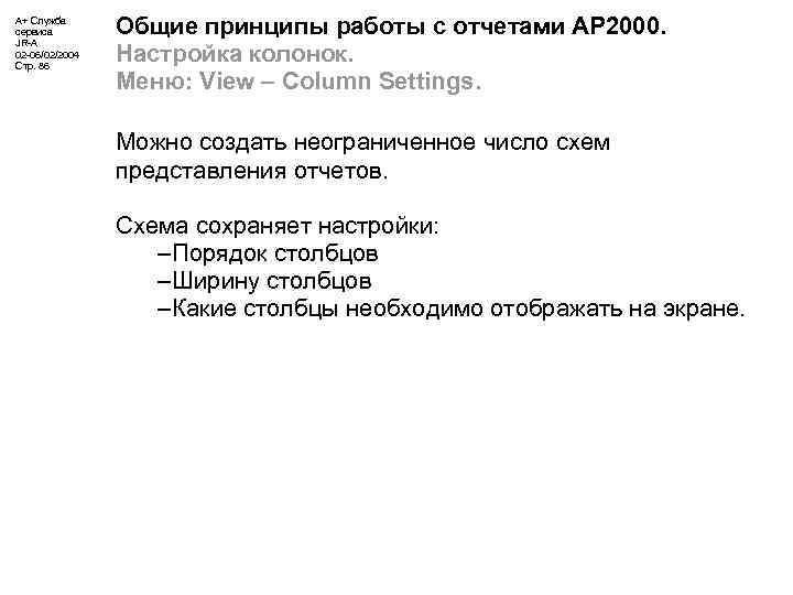 А+ Служба сервиса JR-A 02 -06/02/2004 Стр. 86 Общие принципы работы с отчетами АР