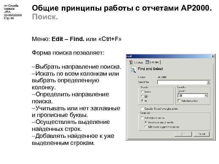 А+ Служба сервиса JR-A 02 -06/02/2004 Стр. 88 Общие принципы работы с отчетами АР