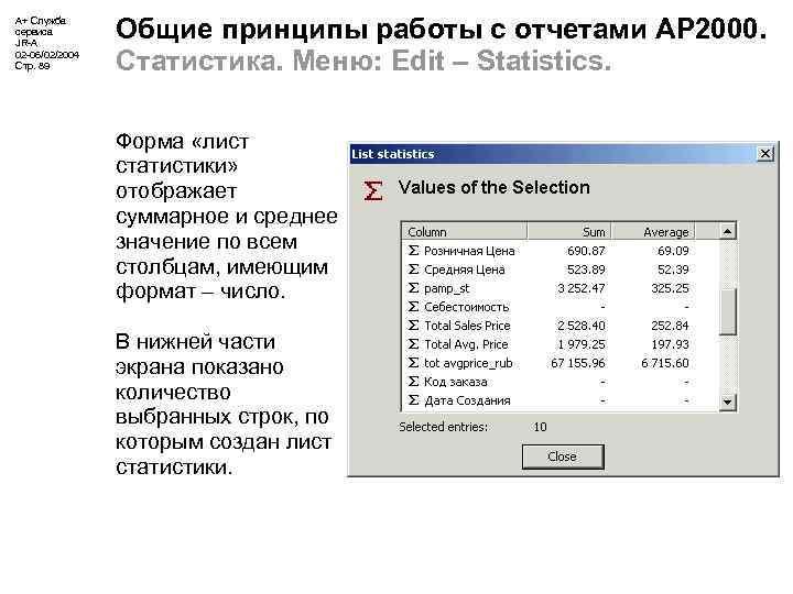 А+ Служба сервиса JR-A 02 -06/02/2004 Стр. 89 Общие принципы работы с отчетами АР