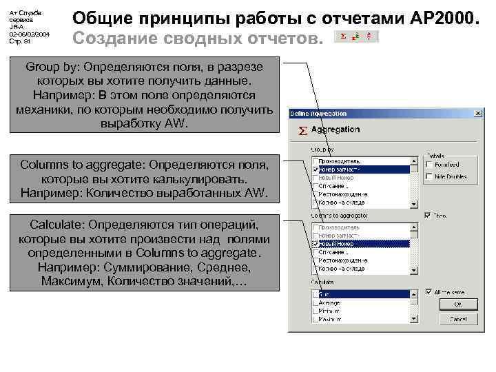 А+ Служба сервиса JR-A 02 -06/02/2004 Стр. 91 Общие принципы работы с отчетами АР