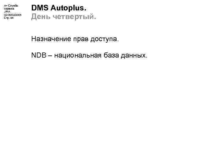 А+ Служба сервиса JR-A 02 -06/02/2004 Стр. 94 DMS Autoplus. День четвертый. Назначение прав