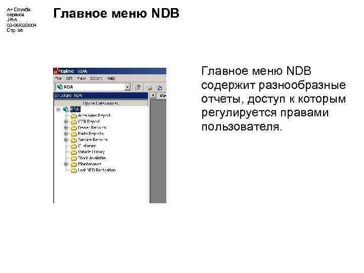 А+ Служба сервиса JR-A 02 -06/02/2004 Стр. 98 Главное меню NDB содержит разнообразные отчеты,