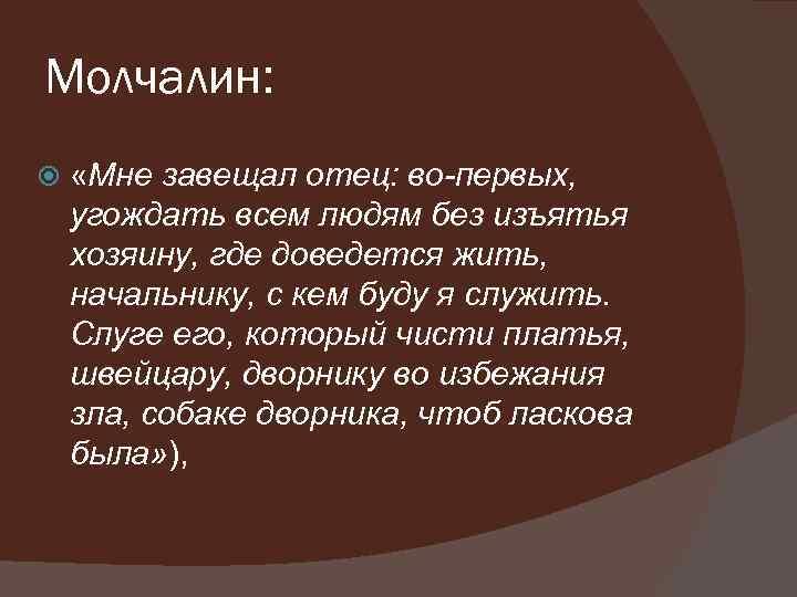 Молчалин: «Мне завещал отец: во-первых, угождать всем людям без изъятья хозяину, где доведется жить,