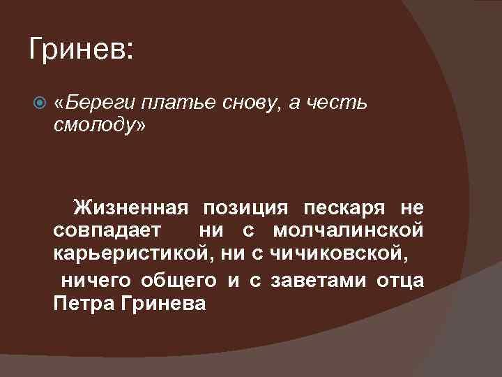 Гринев: «Береги платье снову, а честь смолоду» Жизненная позиция пескаря не совпадает ни с