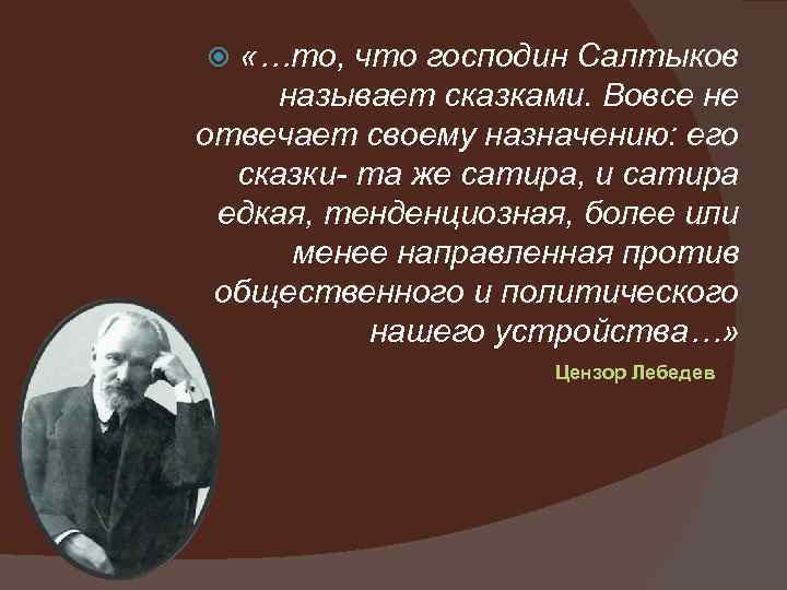 «…то, что господин Салтыков называет сказками. Вовсе не отвечает своему назначению: его сказки-