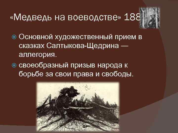«Медведь на воеводстве» 1884 г. Основной художественный прием в сказках Салтыкова-Щедрина — аллегория.
