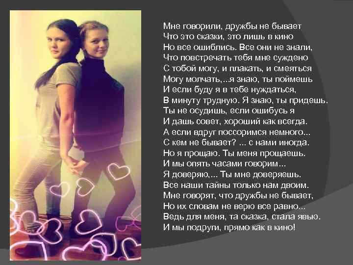 Говорят что женской дружбы не бывает стихи короткие