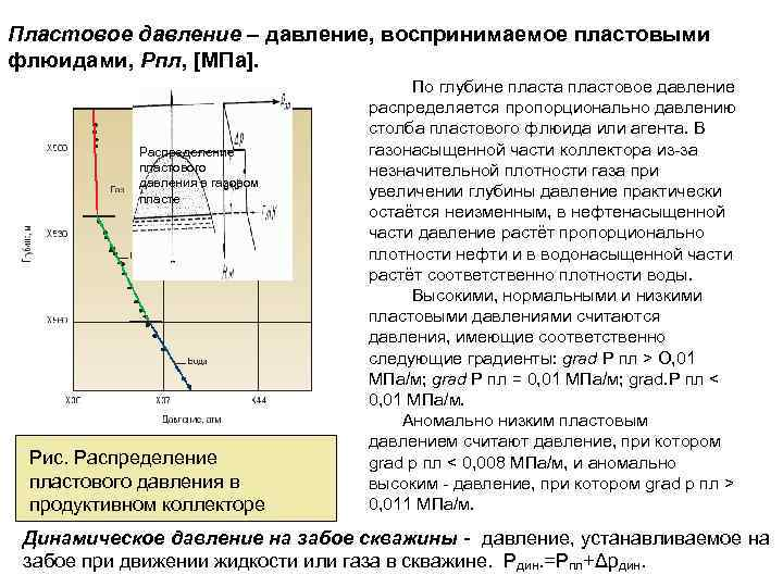 Пластовое давление – давление, воспринимаемое пластовыми флюидами, Рпл, [МПа]. Распределение пластового давления в газовом