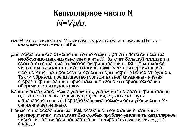 Капиллярное число N N=Vμ/σ; где: N - капилярное число, V - линейная скорость, м/с,