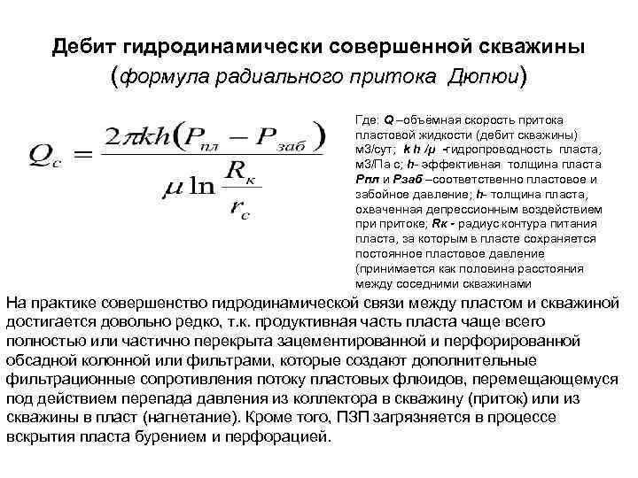 Дебит гидродинамически совершенной скважины (формула радиального притока Дюпюи) Где: Q –объёмная скорость притока пластовой