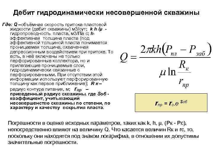 Дебит гидродинамически несовершенной скважины Где: Q –объёмная скорость притока пластовой жидкости (дебит скважины) м