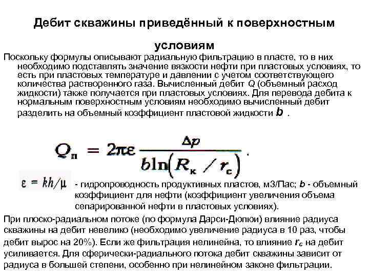 Дебит скважины приведённый к поверхностным условиям Поскольку формулы описывают радиальную фильтрацию в пласте, то