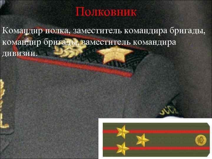 Воинские звания поздравления 68