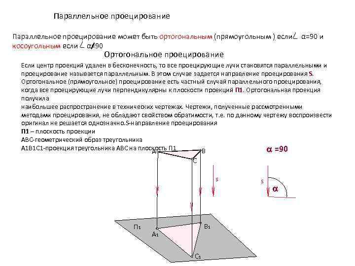 Параллельное проецирование может быть ортогональным (прямоугольным ) если косоугольным если α=90 и Ортогональное проецирование