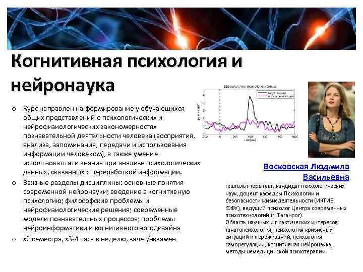 Когнитивная психология и нейронаука o Курс направлен на формирование у обучающихся общих представлений о