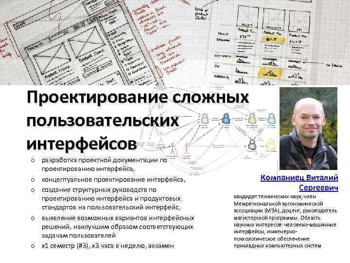 Проектирование сложных пользовательских интерфейсов o разработка проектной документации по проектированию интерфейса, o концептуальное проектирование