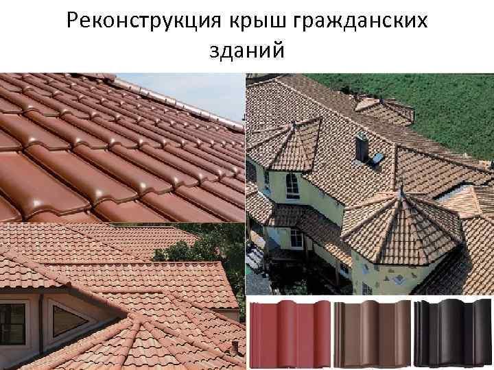Реконструкция крыш гражданских зданий