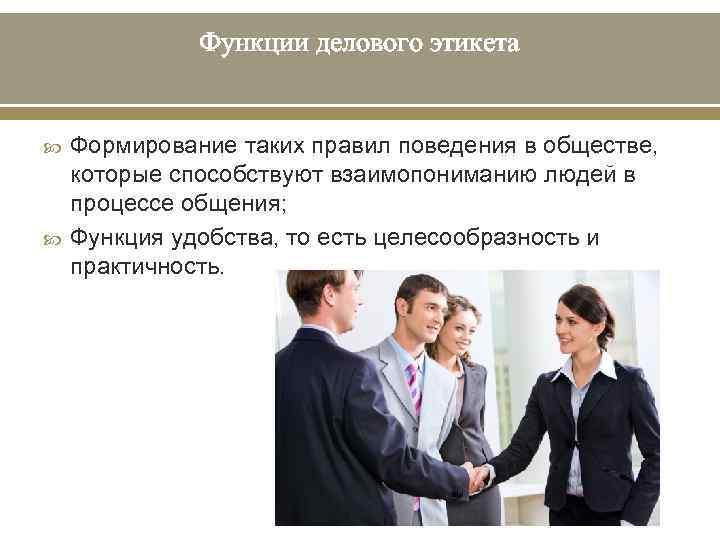 1. правила делового знакомства