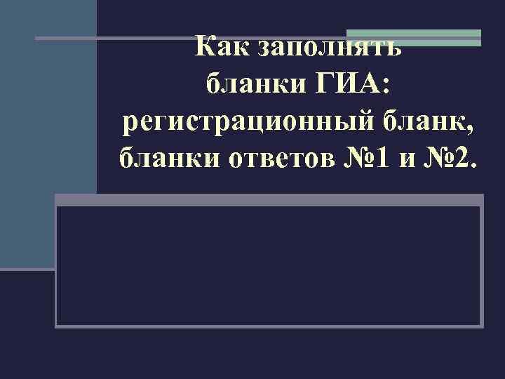 Как заполнять бланки ГИА: регистрационный бланк, бланки ответов № 1 и № 2.
