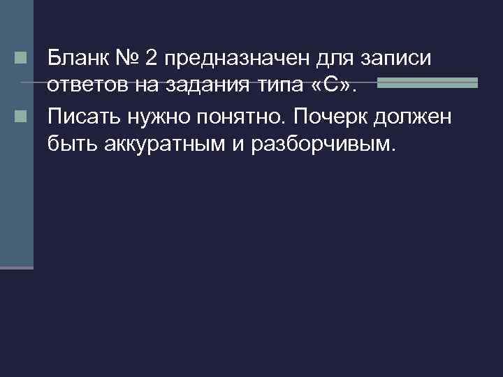 n Бланк № 2 предназначен для записи ответов на задания типа «C» . n