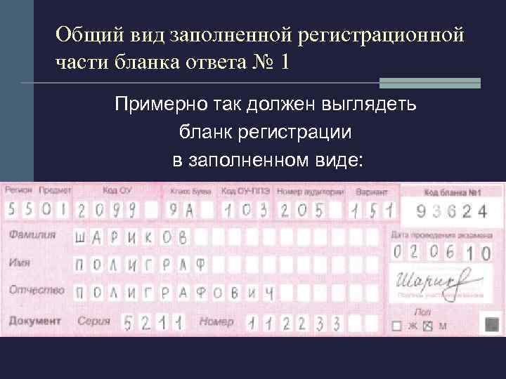 Общий вид заполненной регистрационной части бланка ответа № 1 Примерно так должен выглядеть бланк