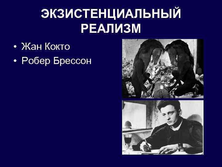 ЭКЗИСТЕНЦИАЛЬНЫЙ РЕАЛИЗМ • Жан Кокто • Робер Брессон