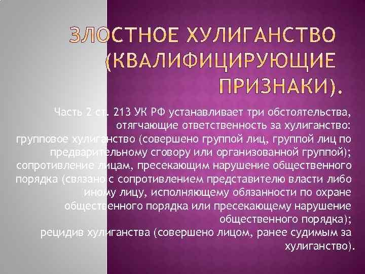 Часть 2 ст. 213 УК РФ устанавливает три обстоятельства, отягчающие ответственность за хулиганство: групповое