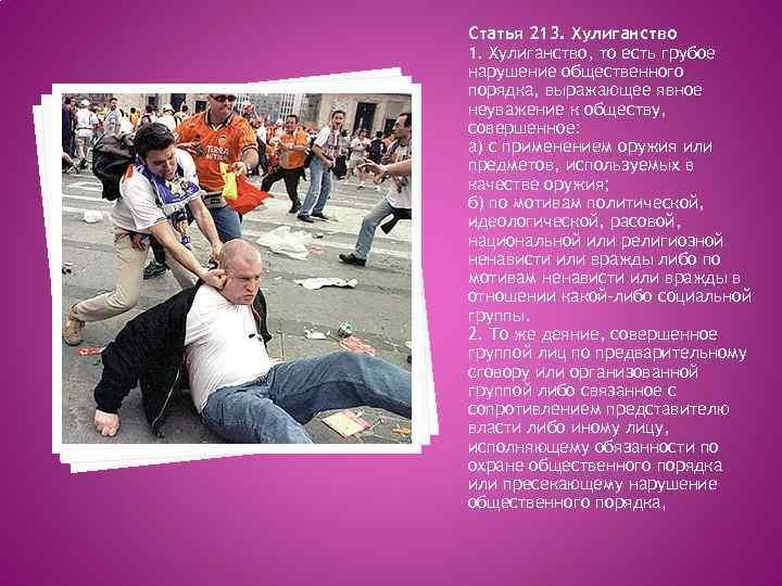 Статья 213. Хулиганство 1. Хулиганство, то есть грубое нарушение общественного порядка, выражающее явное неуважение