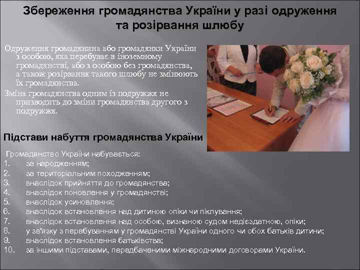 Збереження громадянства України у разi одруження та розiрвання шлюбу Одруження громадянина або громадянки України