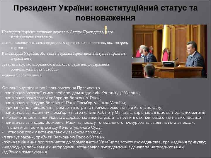 Президент України: конституційний статус та повноваження Президент України є главою держави. Статус Президента, його