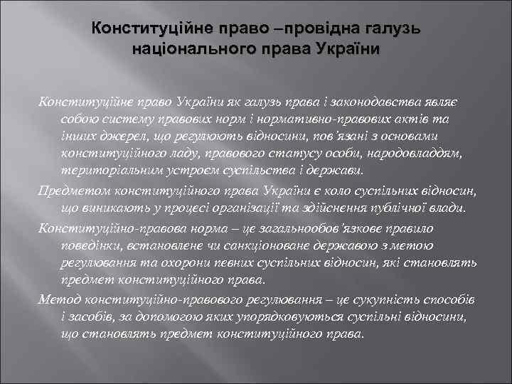 Конституційне право –провідна галузь національного права України Конституційне право України як галузь права і