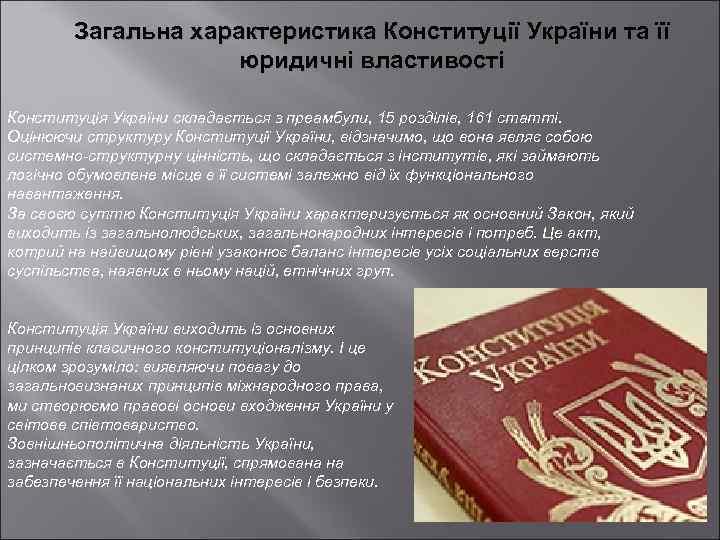 Загальна характеристика Конституції України та її юридичні властивості Конституція України складається з преамбули, 15
