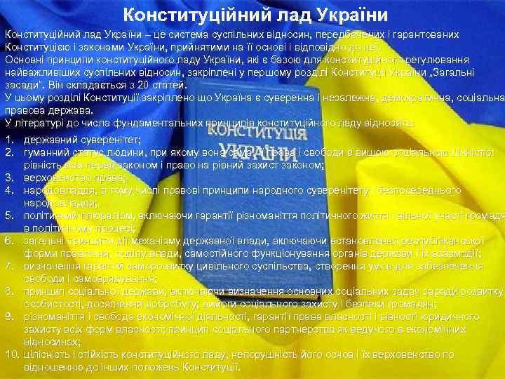 Конституційний лад України – це система суспільних відносин, передбачених і гарантованих Конституцією і законами